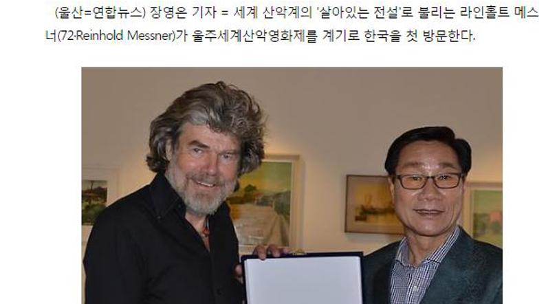 Reinhold Messner Corea del Sud